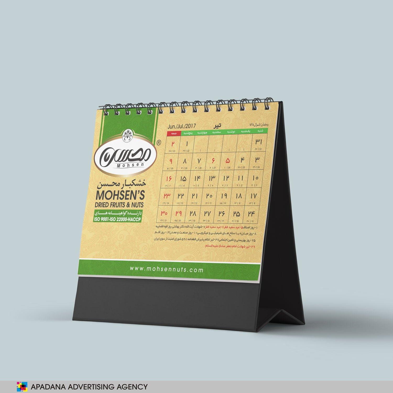 طراحی و چاپ تقویم رومیزی