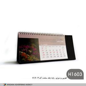 چاپ تقویم رومیزی 98