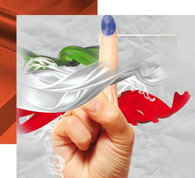 طراحی و چاپ پوسترهای انتخاباتی
